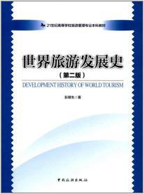 21世纪高等学校旅游管理专业本科教材--世界旅游发展史