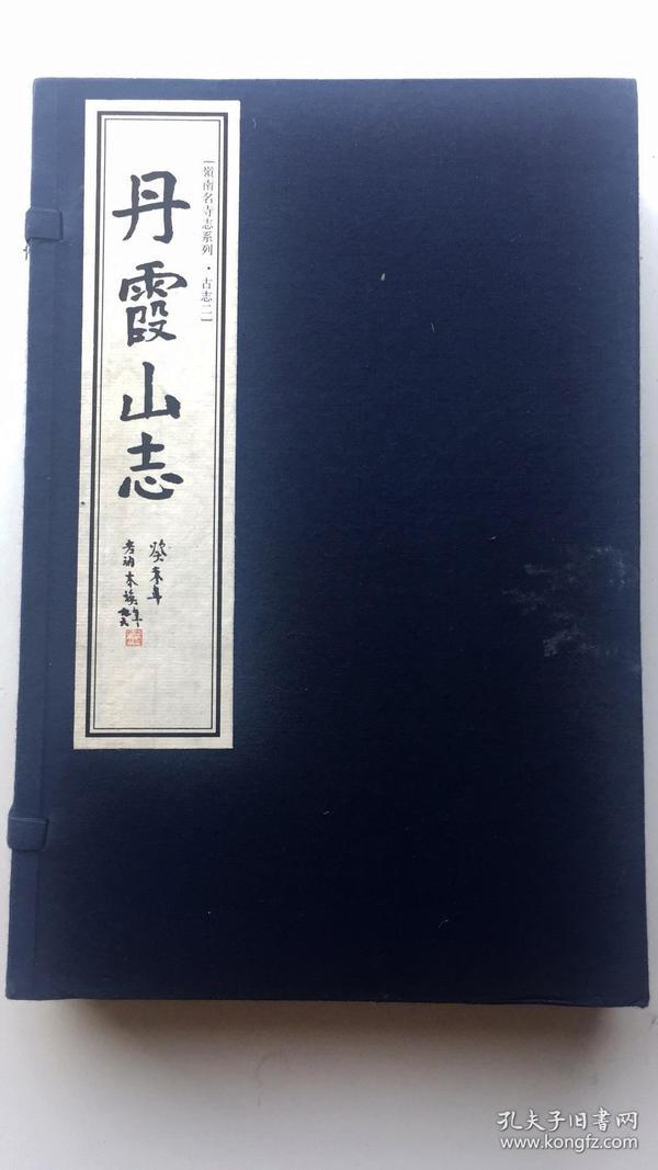 丹霞山志 (岭南名寺志系列 16开线装 一函 上中下三册)