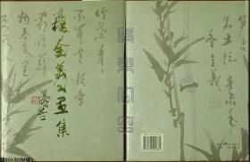 杨全义画集(作者签赠钤印本,精装本)☆