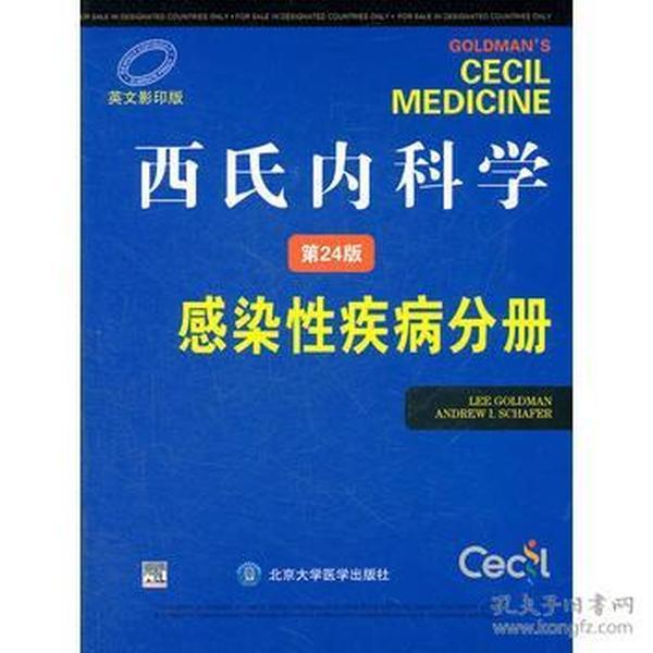 西氏内科学(第24版):感染性疾病分册(英文影印版)