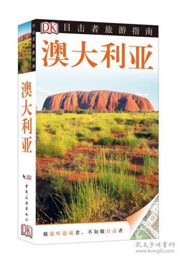 目击者旅游指南 澳大利亚(第2版)