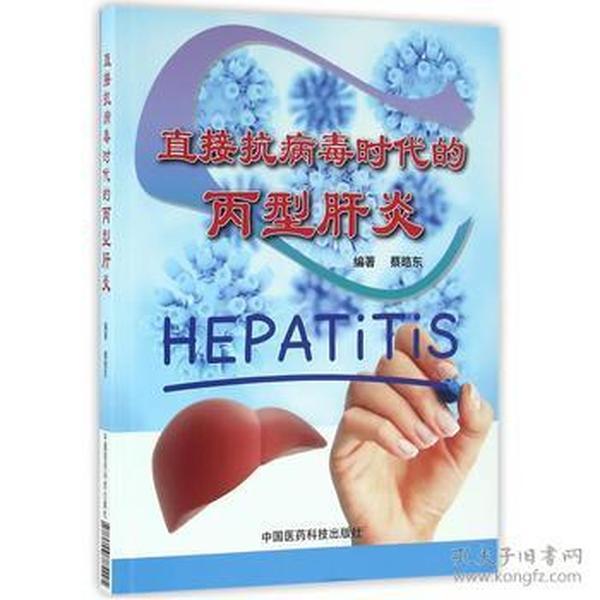 直接抗病毒时代的丙型肝炎