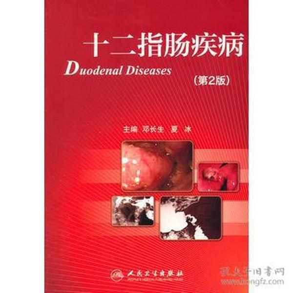 十二指肠疾病(第2版)