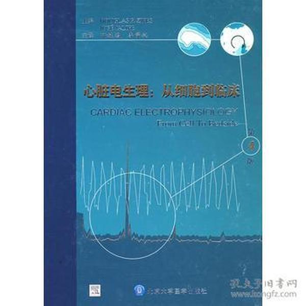 心脏电生理:从细胞到临床(第4版)