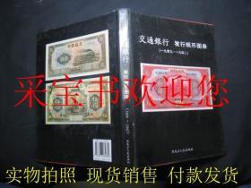 交通银行发行纸币图册(1909--1942)一版一印 仅印980册