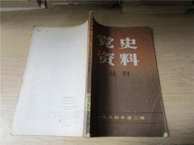 党史资料丛刊·1984年第2辑