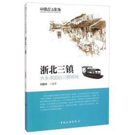 中国乡土影像·浙北三镇:水乡泽国的三颗明珠