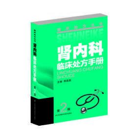 临床处方丛书:肾内科临床处方手册(第二版)