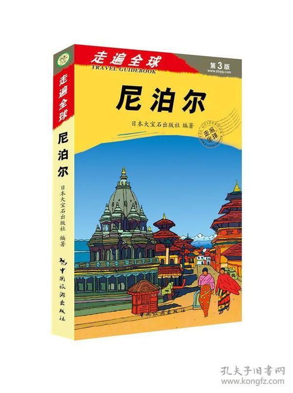 走遍全球尼泊尔(最新版)