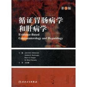 循证胃肠病学和肝病学(第3版)