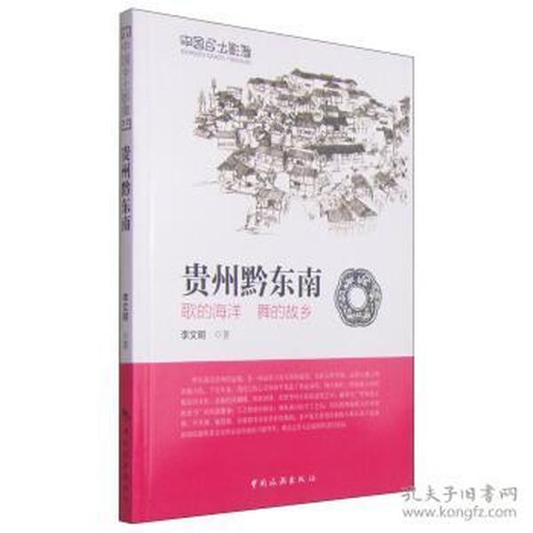 中国乡土影像:贵州黔东南