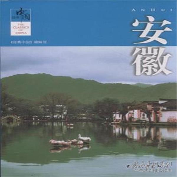 经典中国:安徽