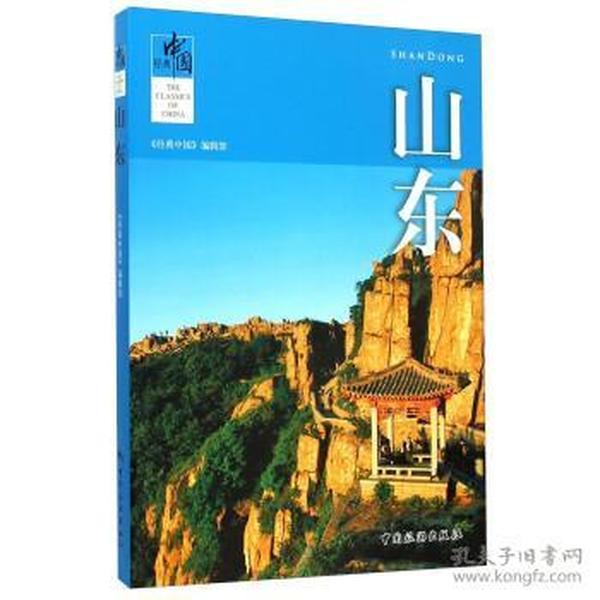 经典中国:山东