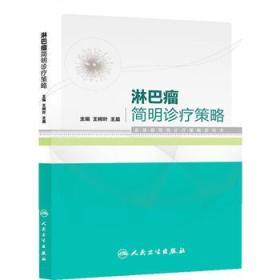 血液病简明诊疗策略系列书:淋巴瘤简明诊疗策略