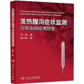 发热腹泻症状监测与传染病疫情预警