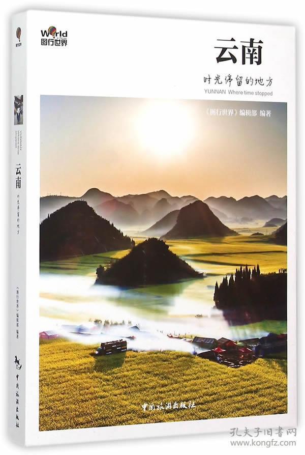 云南:时光停留的地方