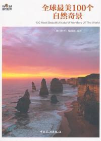 全球最美100个自然奇景