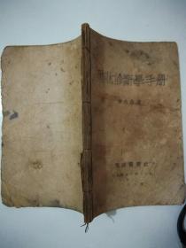 临床诊断学手册  1948年初版