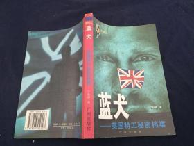 蓝犬:英国特工秘密档案