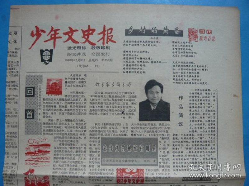 《少年文史报》1990年12月6日。沈园纪游。凉州乐舞。台湾最大的国际商港—高雄