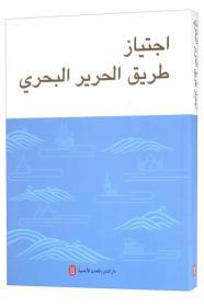 穿越海上丝绸之路(阿拉伯文版)