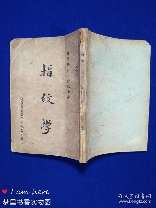指纹学(民国三十六年初版)