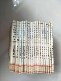 馆藏:大唐双龙传(柒--二十四)+26 共19册合售