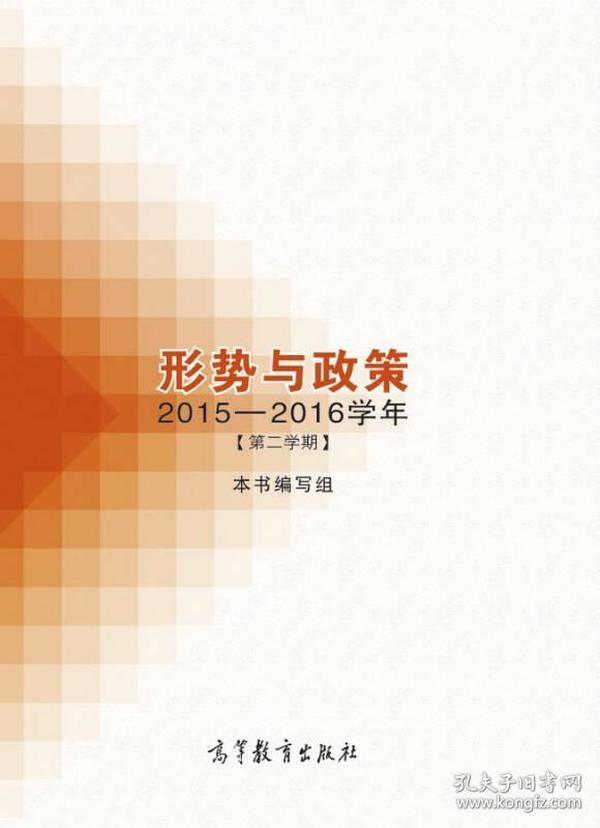 形势与政策 2015-2016学年(第2学期)