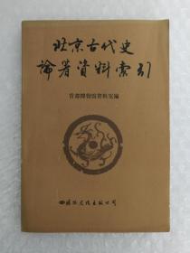北京古代史论著资料索引 1949--1985