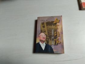 血火雄风:济南第一团征战纪实【作者签赠本】