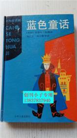 蓝色童话-彩色童话集 (英)安德鲁.朗格编 周仁义 顾之敏等译 少年儿童出版社