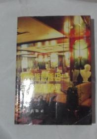现代旅游饭店全面质量管理-陈慕华签名