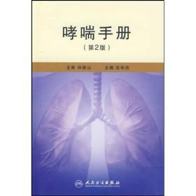哮喘手册(第二版)