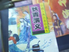 狄青演义、童林传、薛家将---- 中国古典名著珍藏本 3本合售