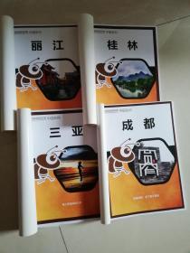 蚂蜂窝旅游攻略 中国系列:丽江+桂林+成都+三亚