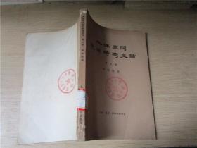 北洋军阀统治时期史话·第五册