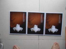 西泠印社2018年春季拍卖会 西泠印社首届古代玉器专场.
