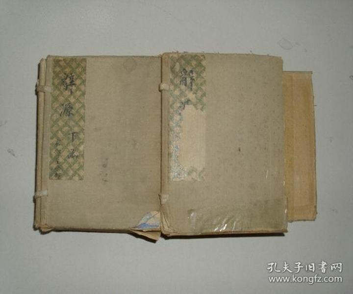 戊小本 辞源 全2册 精装本 1927年8版