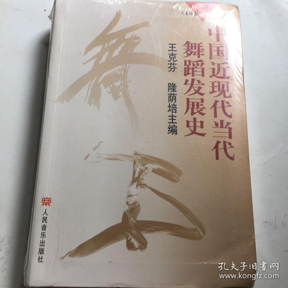 中国近现代当代舞蹈发展史