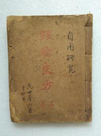 经验良方 上卷 顺德苏棫侬收集整理秘方 封面有写自用研究 孤本