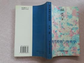 两性世界丛书・现代婚姻与性科学【实物拍图 扉页有笔记】