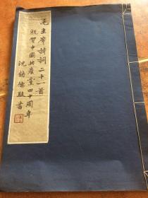毛泽东诗词二十一首(线装)
