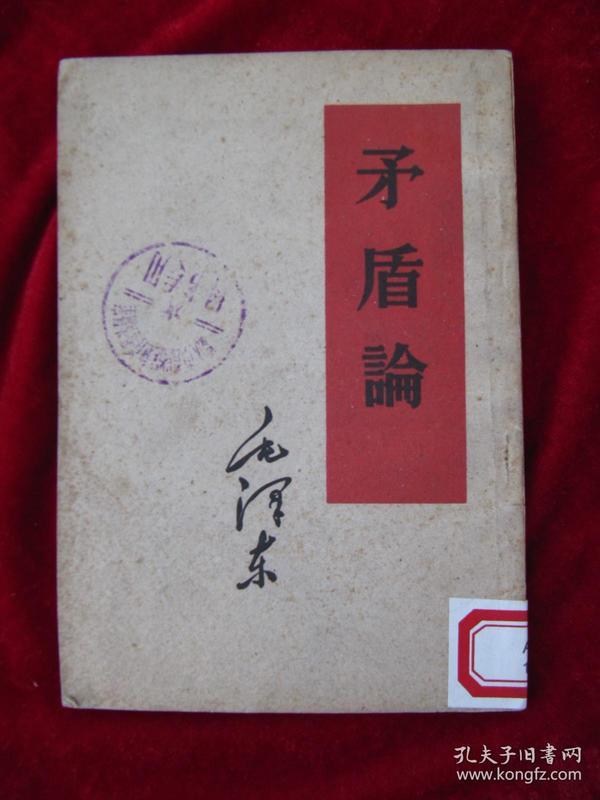 红色文献:《矛盾论》(毛泽东)