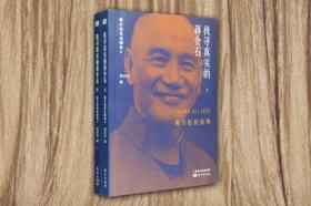 《找寻真实的蒋介石:蒋介石在台湾(全两册)》签名版