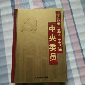 中共第一届至十五届中央委员
