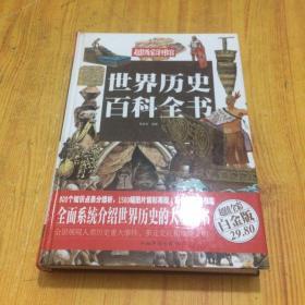 世界历史百科全书(超值全彩白金版)