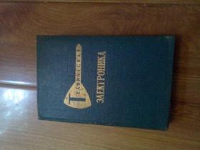 俄文版  工程电子学   自然旧扉页有名字封面书脊处有一裂口