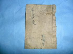 线装木版,写刻板《千字文》,全一册