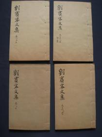 刘宾客文集  线装本全四册 清末刻本 畿辅丛书之一 刘禹锡诗文集