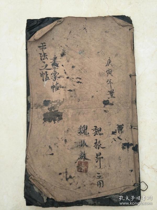 清代或民国乌金榻拓本:寿春堂记(见描述)